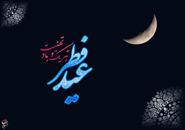 http://bi-neshan.ir/wp-content/uploads/2011/08/Eid-Fetr-05.jpg