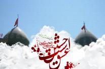 خیمه گاه حسینی ۱