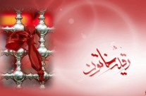 یا رقیه بنت الحسین(س) ۲