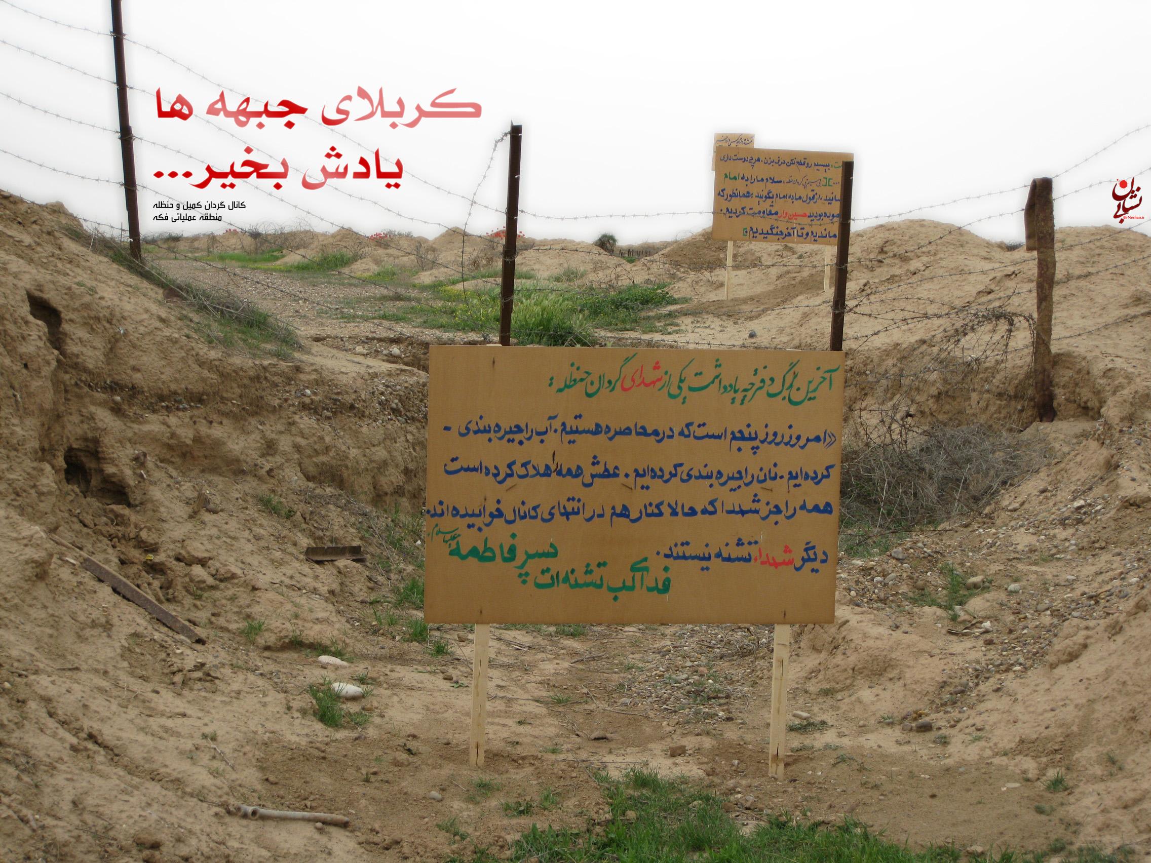 http://bi-neshan.ir/wp-content/uploads/2011/11/Kanale-Koumeil.jpg
