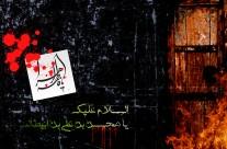 شهادت حضرت محسن بن علی(ع) ۱