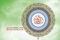 ولادت صادق آل محمد(ع) ۱