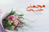 ازدواج حضرت محمد(ص) و حضرت خدیجه(س) ۱