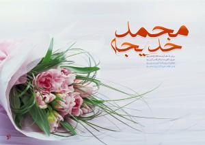سالروز ازدواج حضرت محمد( ص)  و  حضرت خدیجه (س)