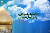 ولادت حضرت عبدالعظیم حسنی(ع) ۱