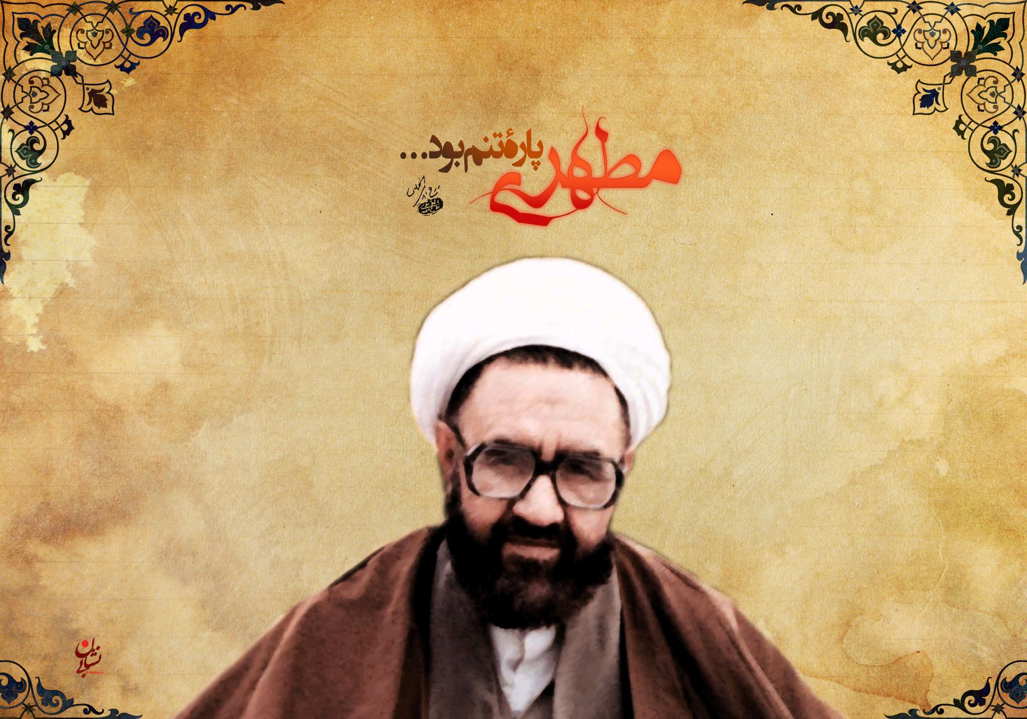 زندگی نامه عیدوک بامری دبیرخانه بینش مطهر استان اردبیل - مطالب ابر زندگی نامه شهید مطهری