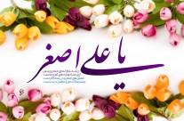 ولادت حضرت علی اصغر حسین(ع) ۲