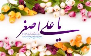 ولادت حضرت علی اصغر علیه السلام مبارک . نوای دل