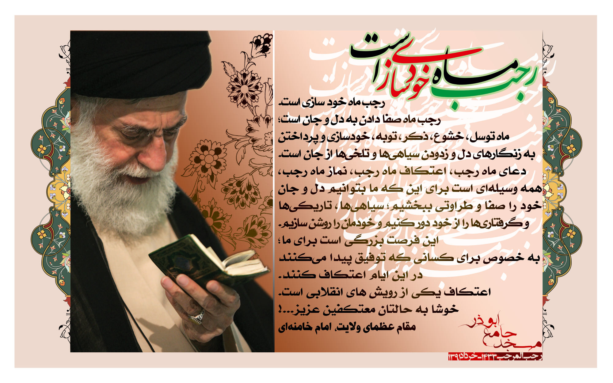 http://bi-neshan.ir/wp-content/uploads/2012/05/Masjed-Abouzar.jpg