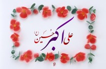 ولادت حضرت علی اکبر حسین(ع) ۲