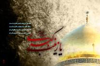 وفات حضرت زینب(س) ۲
