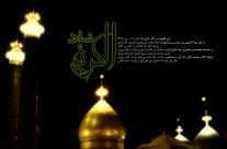 وفات سید الکریم(ع) ۱