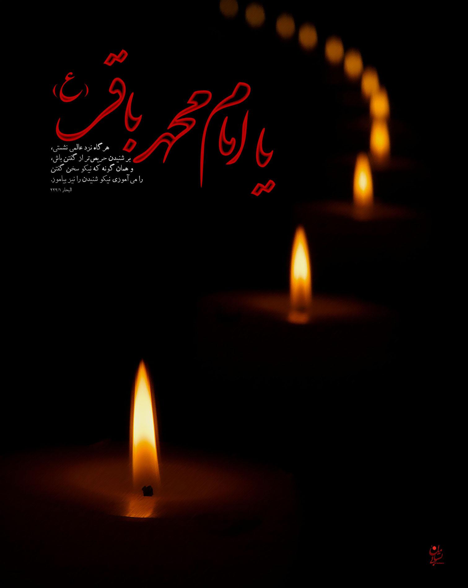 امام باقر(ع)---شلمچه سرزمین عشق وایثار