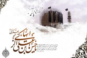 Shahadate H.Assghari(a) 91