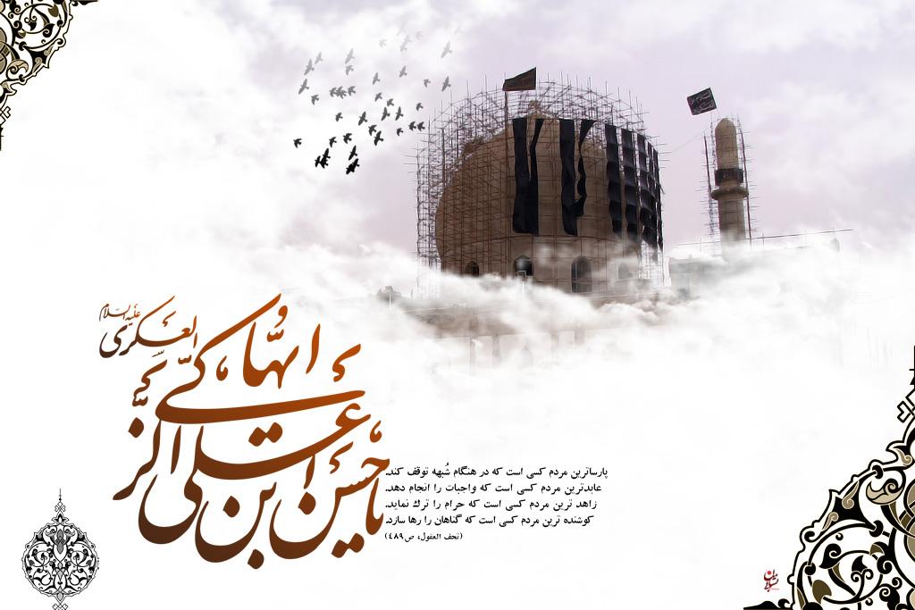 ویژه نامه شهادت امام حسن عسگری علیه السلام