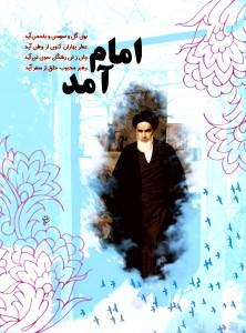 12 Bahman 91