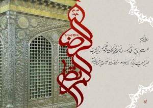 29 Safar 91