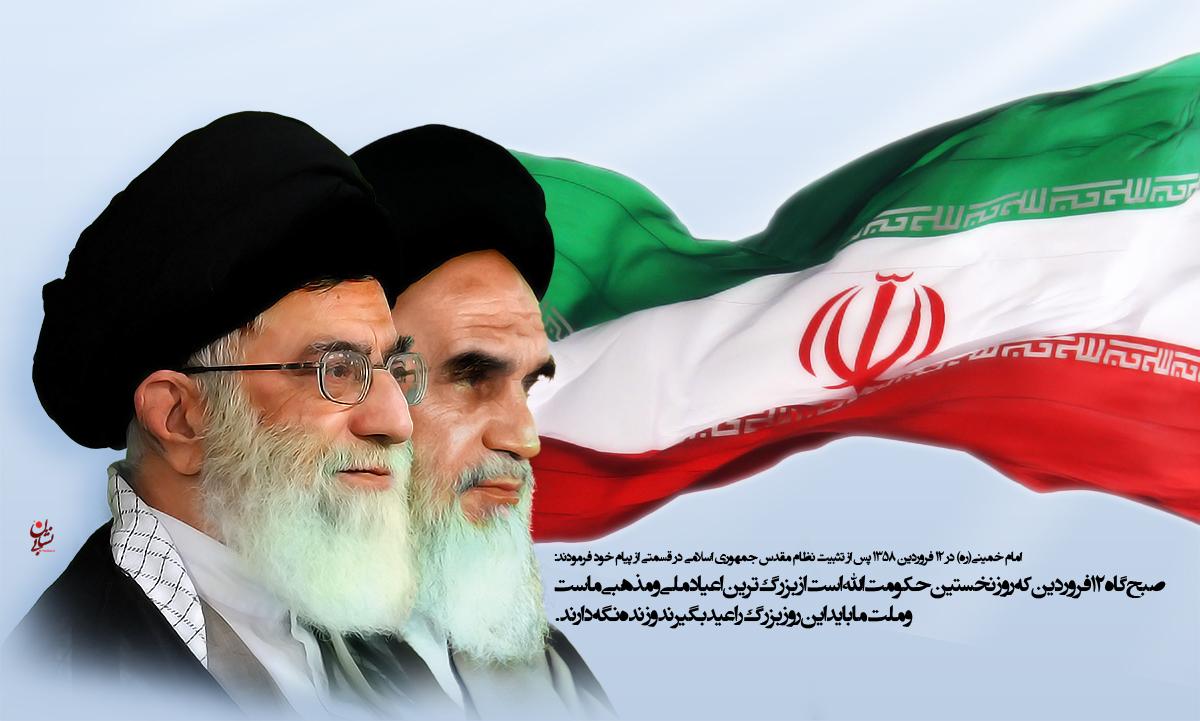 عکس رهبر کنار پرچم