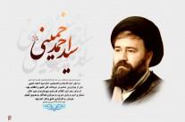 حاج سید احمد(ره) ۱