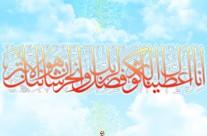 کوثر قرآن