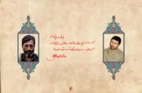 سید شهیدان اهل قلم و صیاد دلها