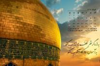 تقویم خرداد ماه ۹۲