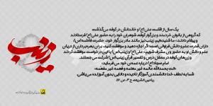 Vafat H.Zeinab(s) 200.400