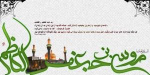 Shahadat E.Kazem(s) 92