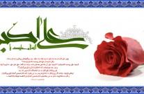 ولادت حضرت علی اکبر حسین(ع) ۳
