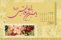 تقویم مرداد ماه ۹۲