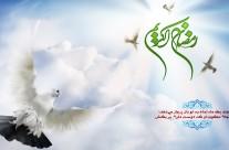 ماه مبارک رمضان ۲