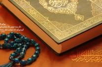 ماه مبارک رمضان ۳