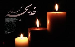 Vafat H.Khadijeh(s) 92