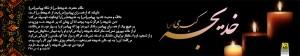 Vafat H.Khadijeh(s)