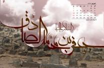 تقویم شهریور ماه ۹۲