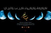 عید فطر ۸