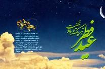 عید فطر ۹