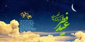 Eid Fetr 92