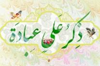 عید غدیر ۸
