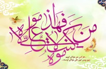 عید غدیر ۶