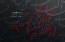 شهادت امام محمد باقر(ع) ۳