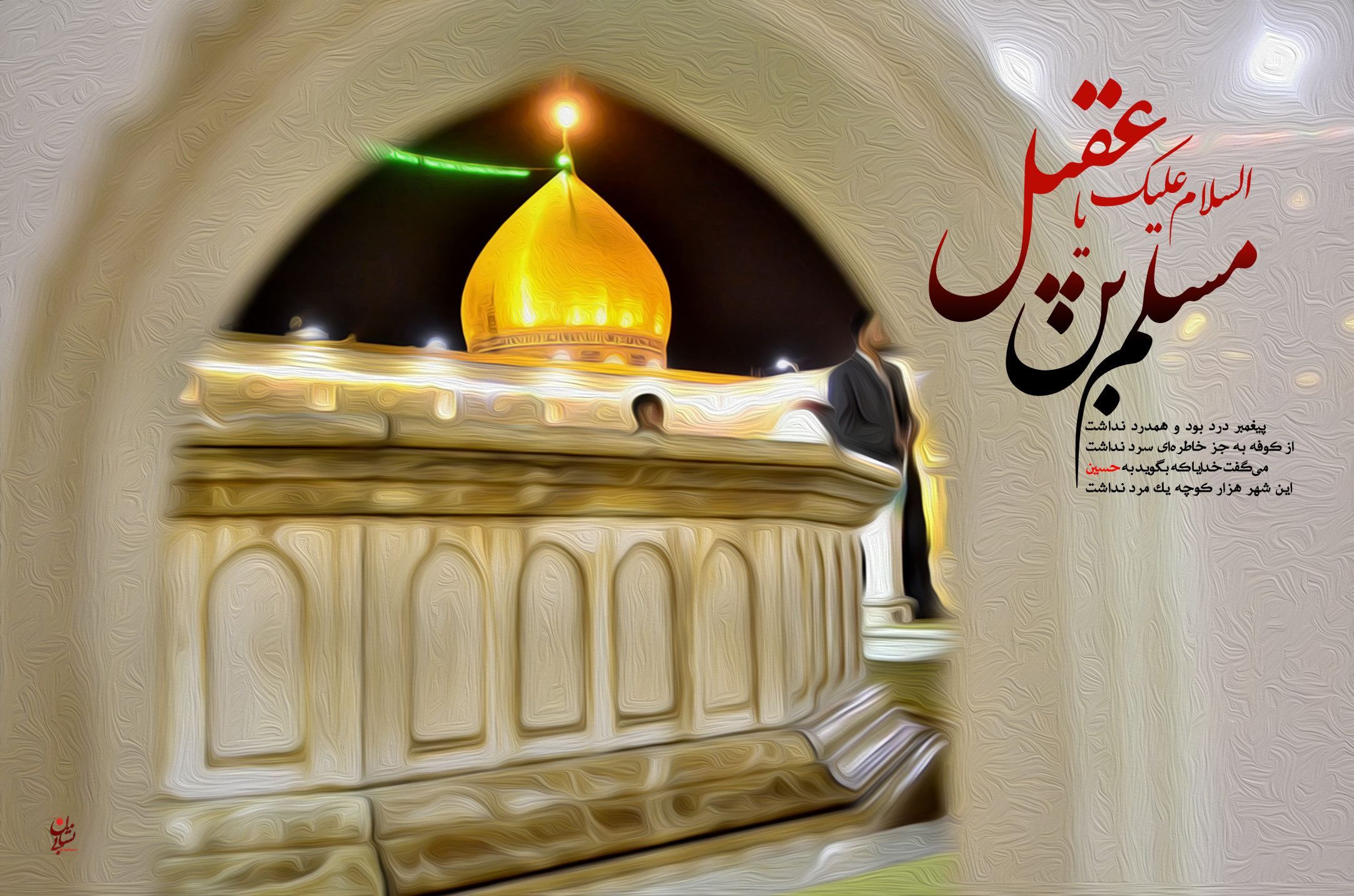 نتیجه تصویری برای شهادت حضرت مسلم بن عقیل