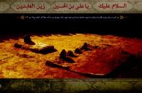 شهادت حضرت علی بن حسین(ع) ۴