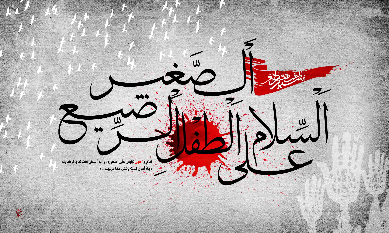 http://bi-neshan.ir/wp-content/uploads/2013/11/H.Ali-Asghara-6.jpg