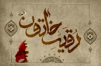 یا رقیه بنت الحسین(س) ۶