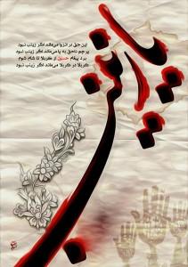 H.Zeynab(s) - Mouharam 92