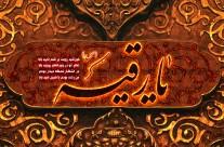 شهادت رقیه بنت الحسین(س) ۲