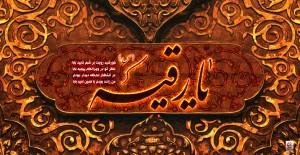 Shahadat H.Roghayeh(s)-Safar 92