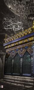 Shahadat H.Roghayeh(a) 92