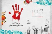 تقویم بهمن ماه ۹۲